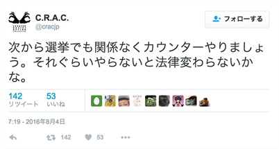 C.R.A.C. ツイート.PNG