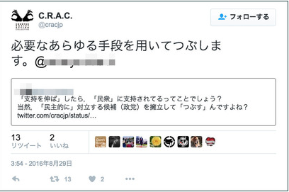 C.R.A.C.ツイート1.PNG