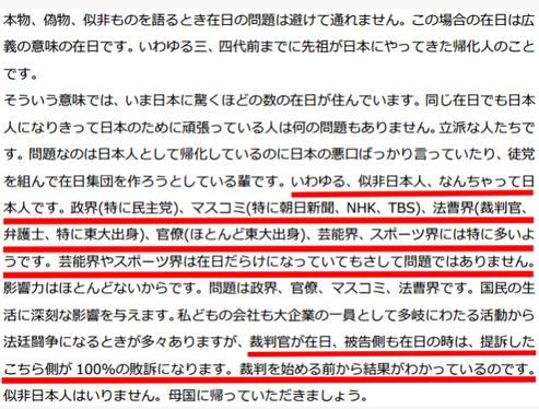 DHC 代表取締役会長 CEO 吉田嘉明氏.PNG