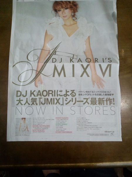 DJ KAORi'S MiX VI Now In Stores.jpg