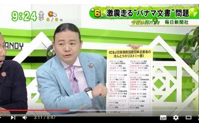 Dr.苫米地.PNG