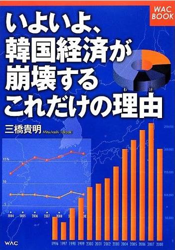 いよいよ、韓国経済が崩壊するこれだけの理由.PNG
