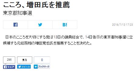 こころ・増田を推薦.PNG