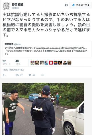 しばき隊・野間ツイート.PNG