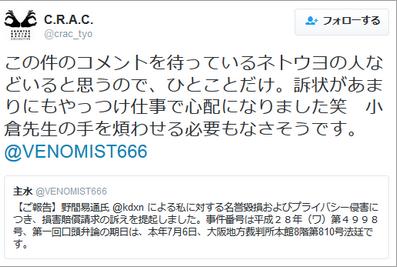 しばき隊公式tweet.PNG