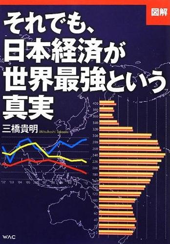 それでも、日本経済が世界最強という真実.PNG