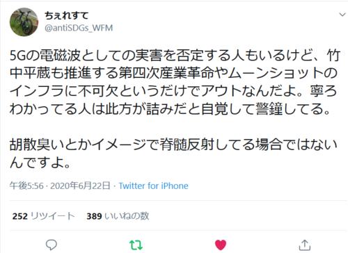ちぇれすてツイート・5G.PNG