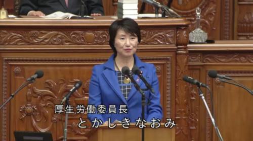 とかしきなおみ(厚生労働委員長)・予防接種法改正案.PNG
