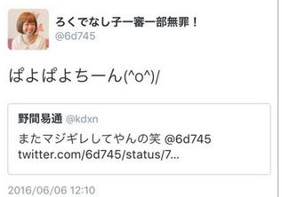 ろくでなし子tweet1.PNG