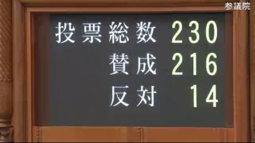 アイヌ新法・成立.PNG