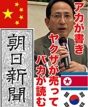 アカが書きヤクザが売ってバカが読む朝日新聞.PNG
