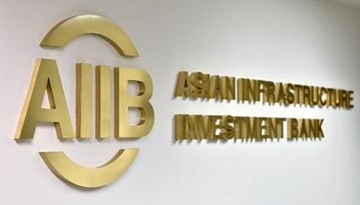 アジアインフラ投資銀行.PNG