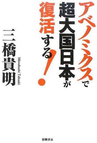 アベノミクスで超大国日本が復活する!.PNG