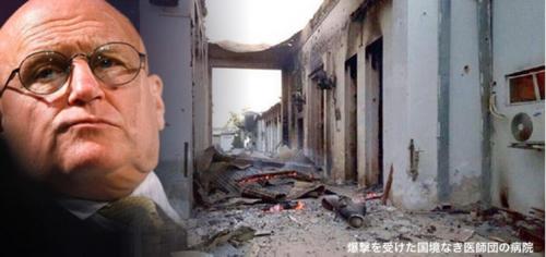 アーミテージ & 爆撃を受けた国境なき医師団の病院.PNG