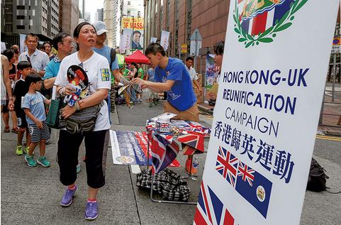 イギリス領に戻して・香港.PNG