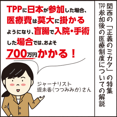 イラストTPP.PNG