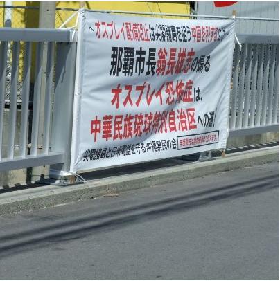 オスプレイ反対は琉球自治区.PNG