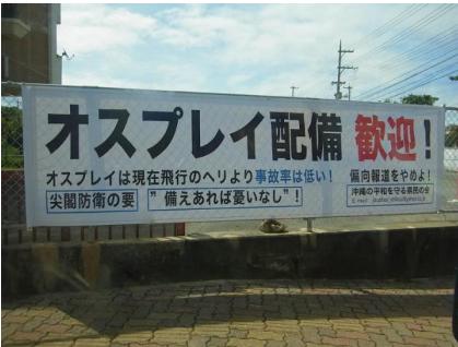オスプレイ歓迎・沖縄.PNG