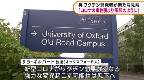 オックスフォード大学のワクチン研究.PNG