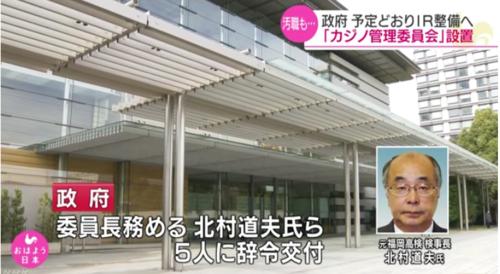 カジノ管理委員会設置・1月7日.PNG