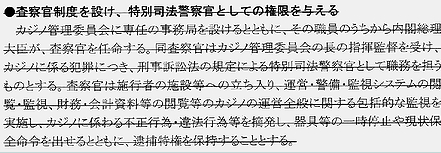カジノ議連の「基本的な考え方」から削除された「査察官」制度についての項目.PNG