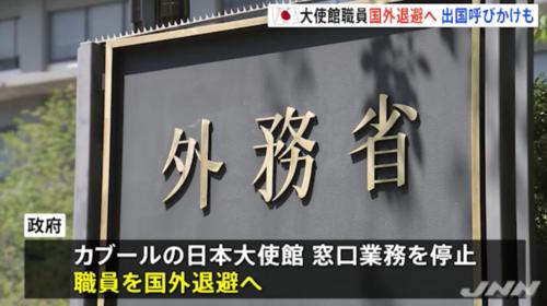 カブールの日本大使館職員は国外退避へ.PNG