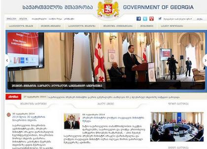 グルジア政府の公式HP.PNG
