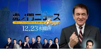 ケント・ギルバート・虎の門ニュース.PNG