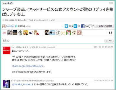 シャープ公式Twitterがユーザーにシャープすぎるリプライを放って炎上.PNG