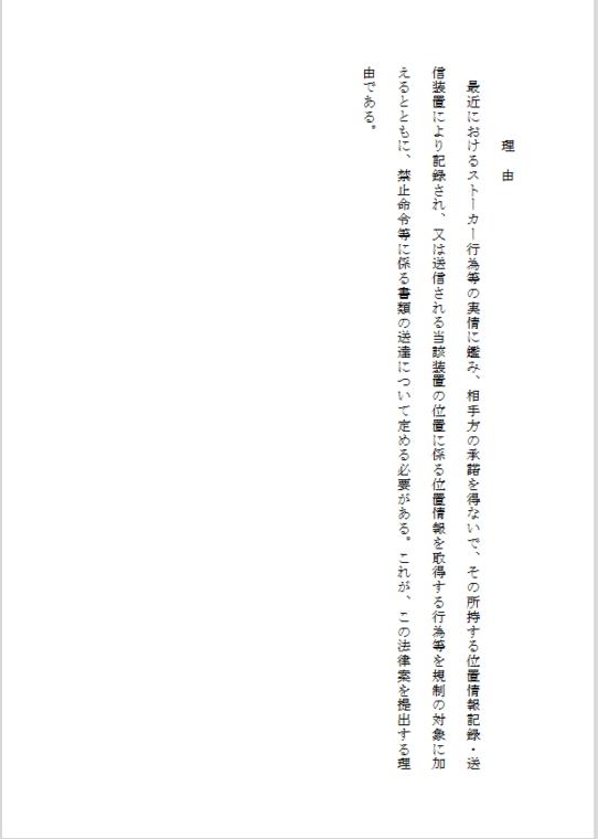ストーカー規制法改正案・理由.PNG