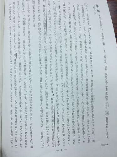 センター試験・国語2015.PNG