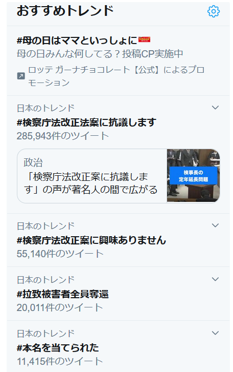 ツイッタートレンド・検察庁.PNG