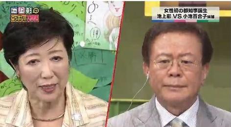テレ東・小池・猪瀬.PNG
