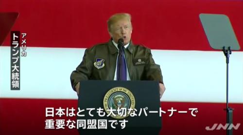 トランプ「日本は重要な同盟国」.PNG