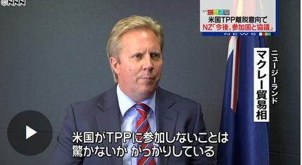 ニュージーランドのマクレー貿易相.PNG