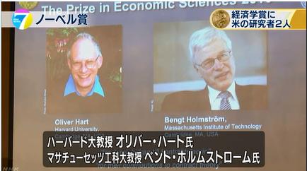 ノーベル経済学賞.PNG