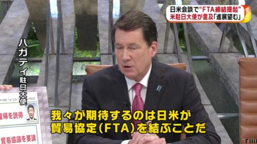 ハガティ駐日大使・日米FTA提起.PNG