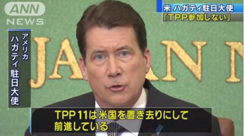 ハガティ駐日大使・TPP.PNG