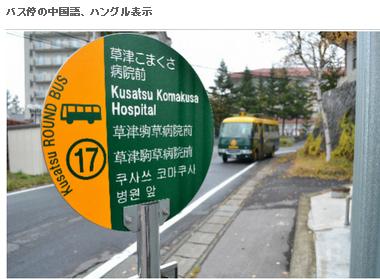 バス停の中国語・ハングル表記.PNG
