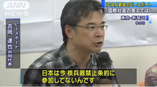 ピースボート・吉岡達也共同代表.PNG