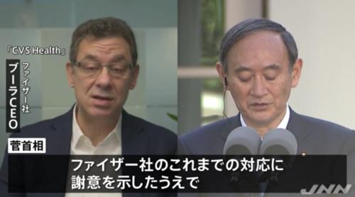 ファイザーCEOと菅義偉.PNG