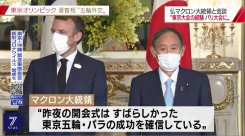 フランスのマクロン大統領と菅義偉・東京五輪.PNG