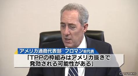 フロマン・TPP.PNG