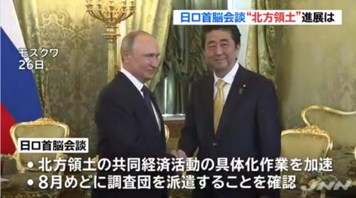 プーチンと安倍晋三.PNG