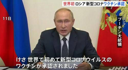 プーチン・世界初ワクチン.PNG