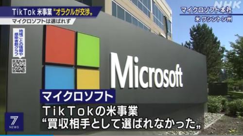 マイクロソフト・TikTokの買収相手として選ばれなかった.PNG