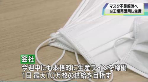 マスク工場再開・鳥取.PNG