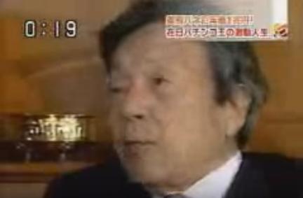 マルハン会長.PNG