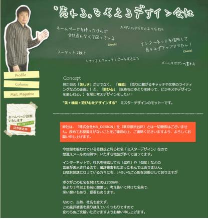 ミスターデザイン.PNG