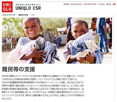 ユニクロ・難民雇用.PNG